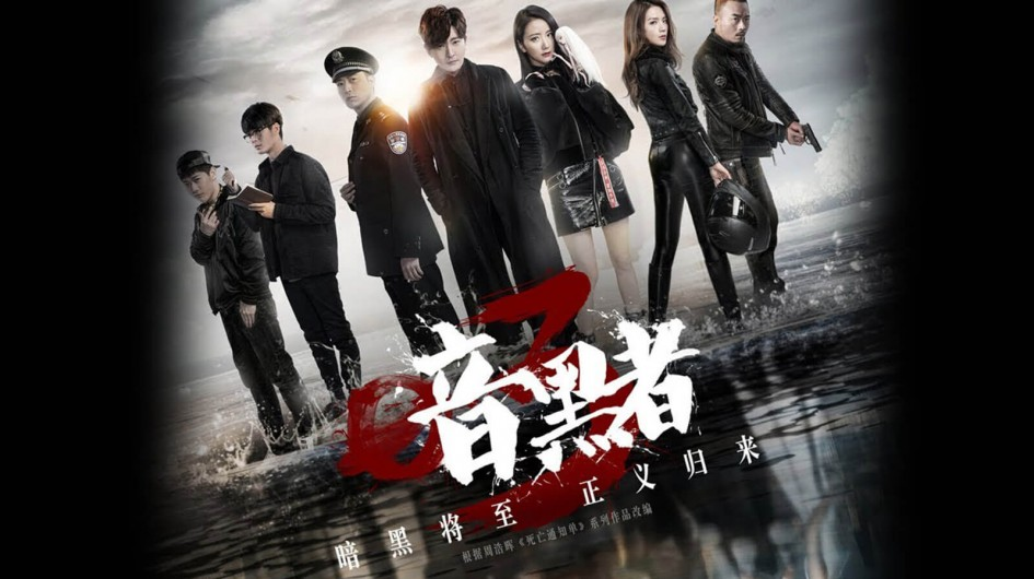 Những bộ phim trinh thám hay của Trung Quốc: kẻ hắc ám