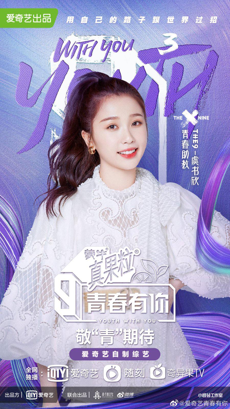 Esther Yu: Trợ lý của Thanh Xuân Có Bạn 3