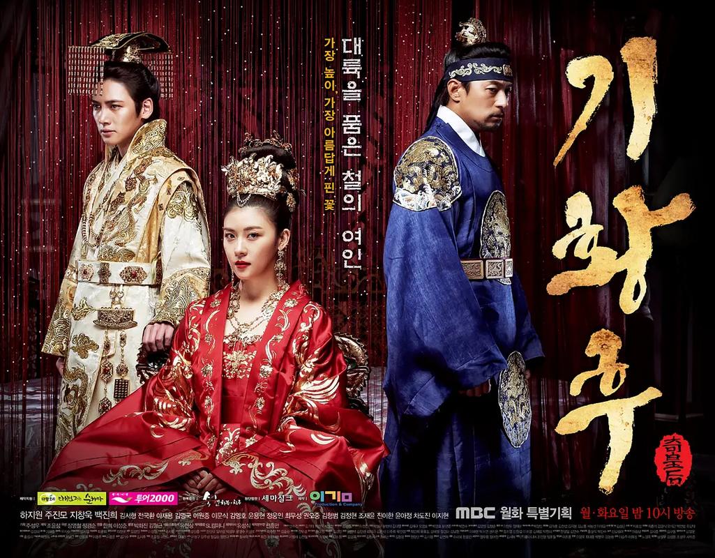 Phim cổ trang Hàn Quốc hay nhất: Hoàng hậu Ki - Empress Ki (2013)