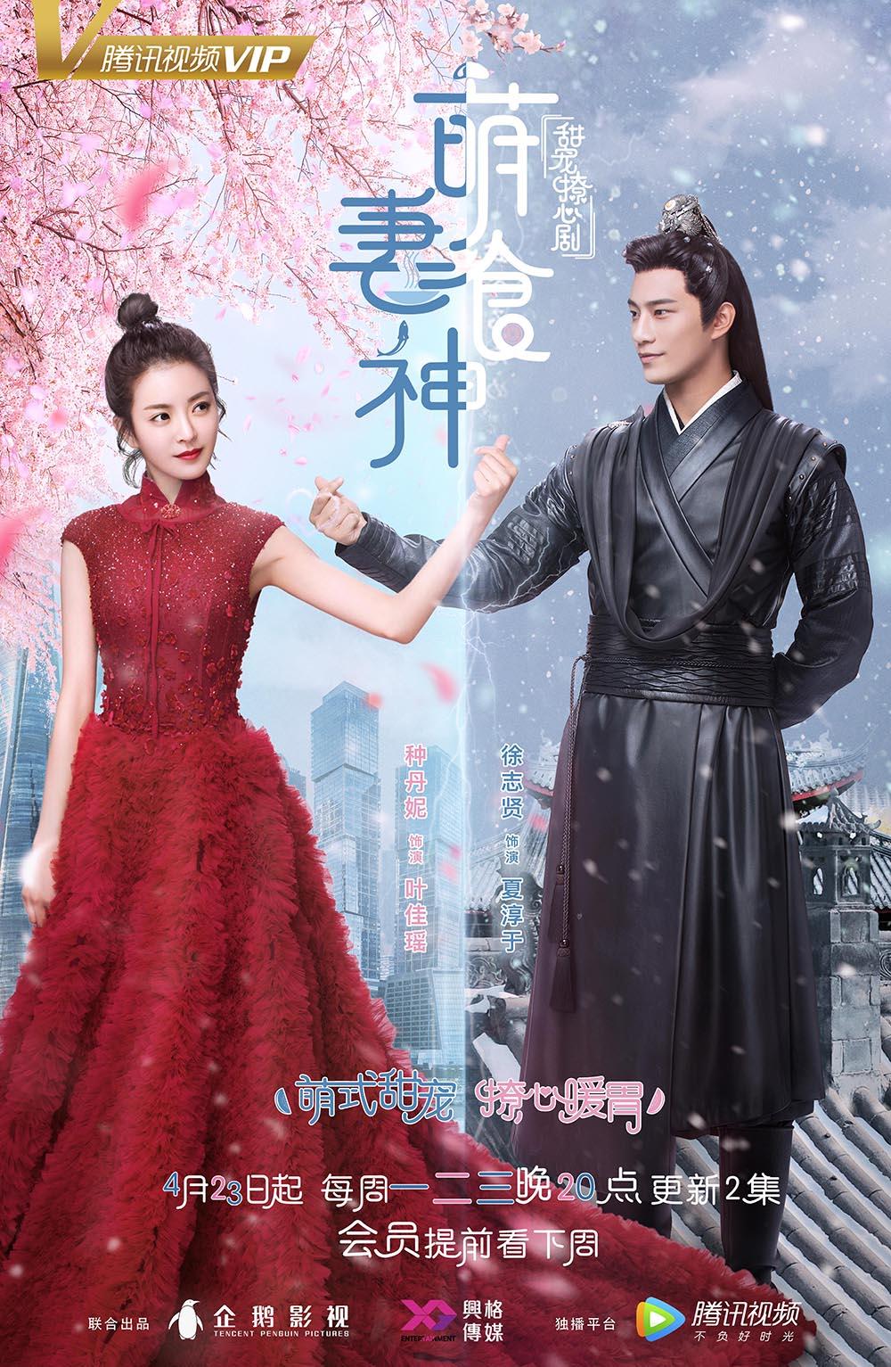 Phim Trung Quốc xuyên không: Manh thê thực thần