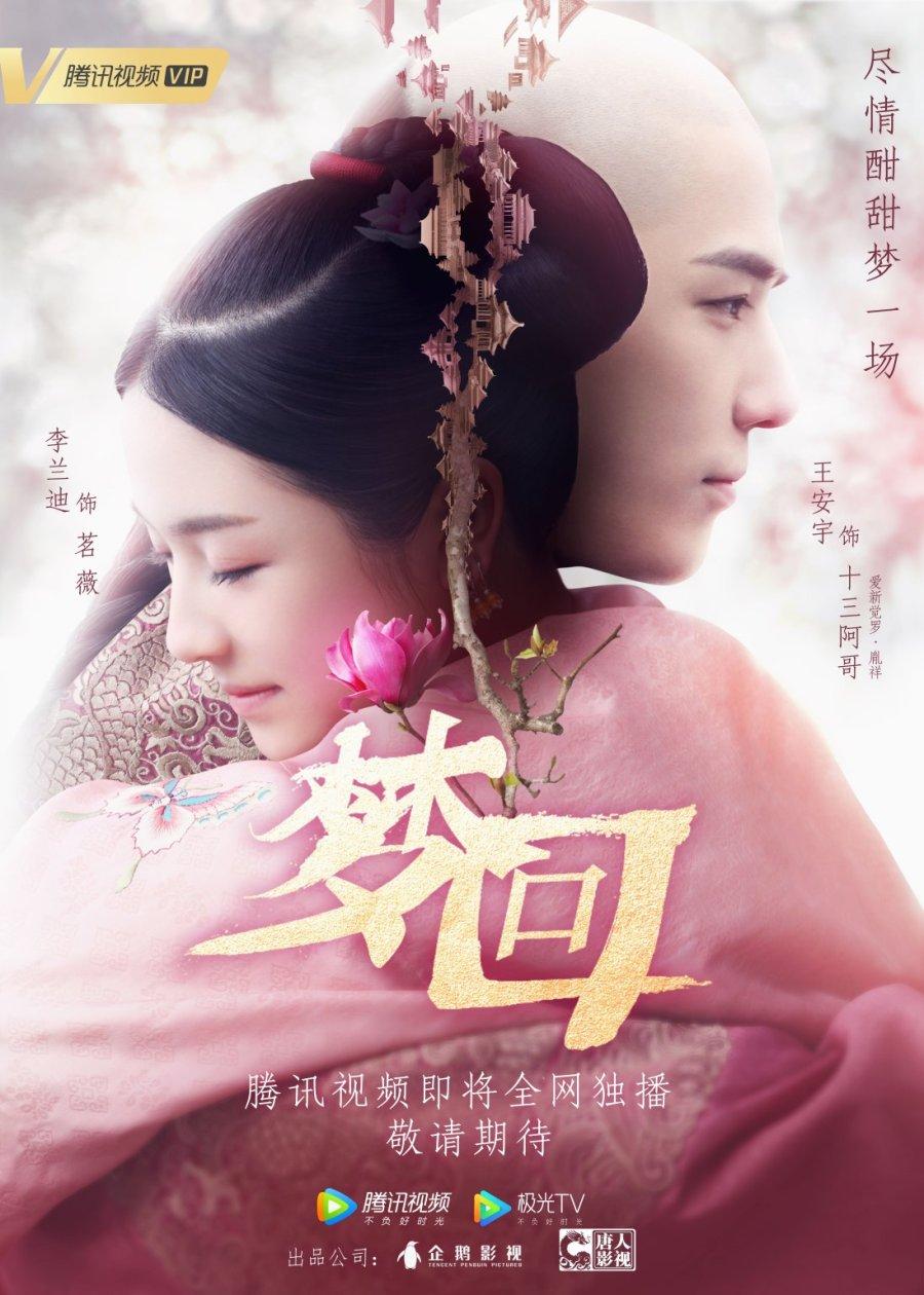 Mộng hồi Đại Thanh - Dreaming Back to the Qing Dynasty (2019)