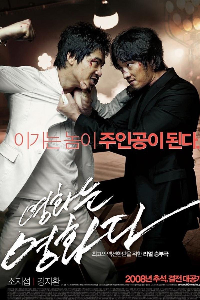 Những bộ phim của So Ji Sub:Tứ hải huynh đệ