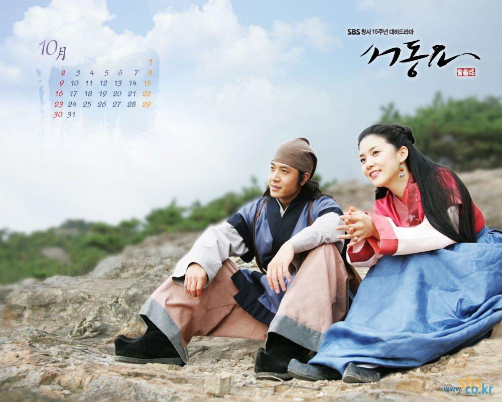 Phim của Lee Bo Young: Tình khúc Seo Dong