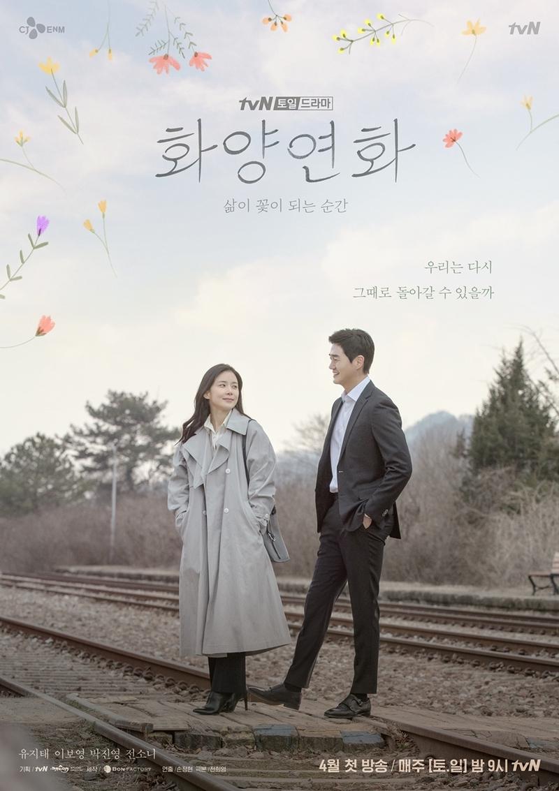 Khi tình yêu nở rộ - When my love blooms (2020)