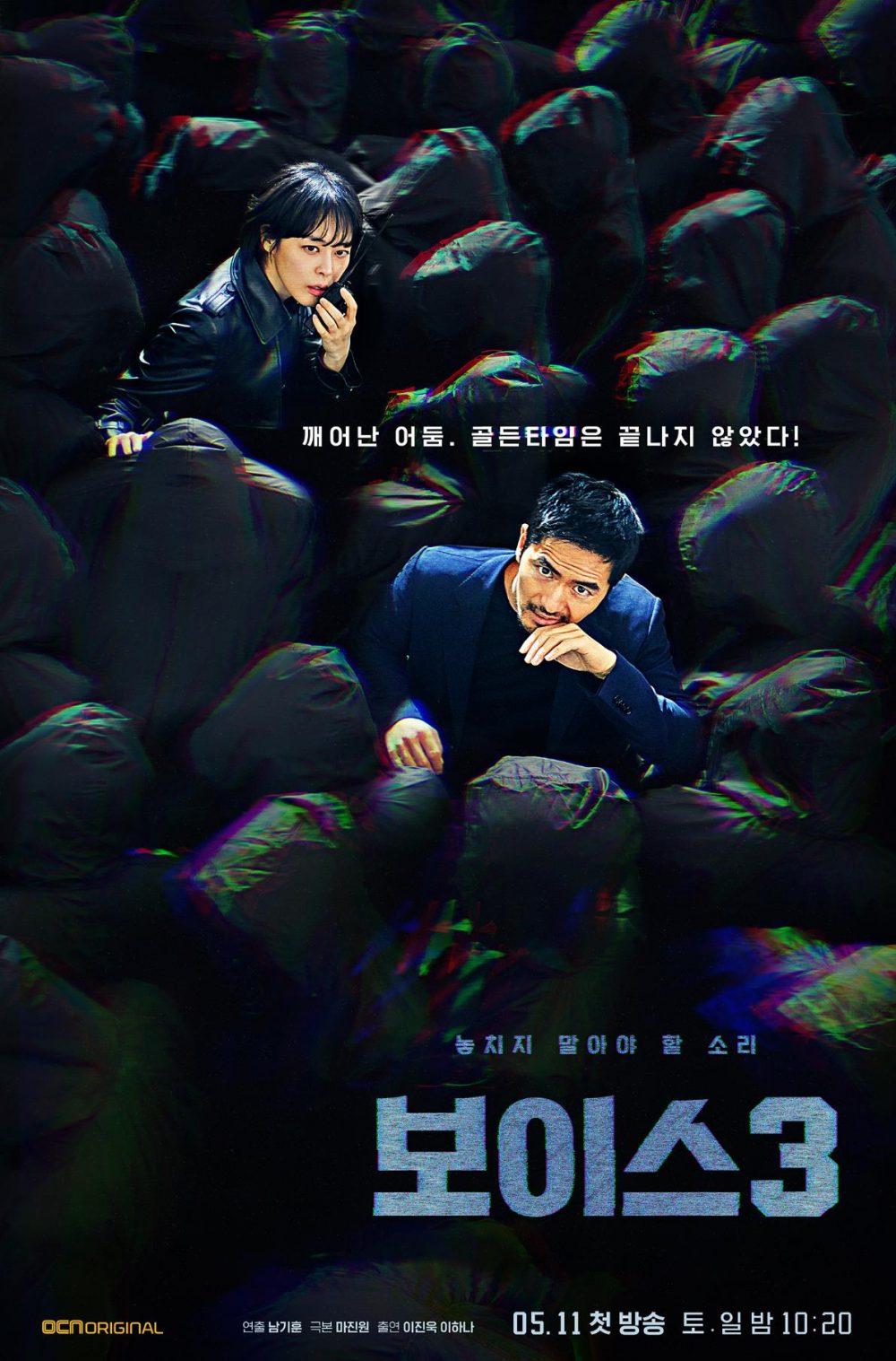 Phim tâm lý tội phạm Hàn Quốc:Giọng nói