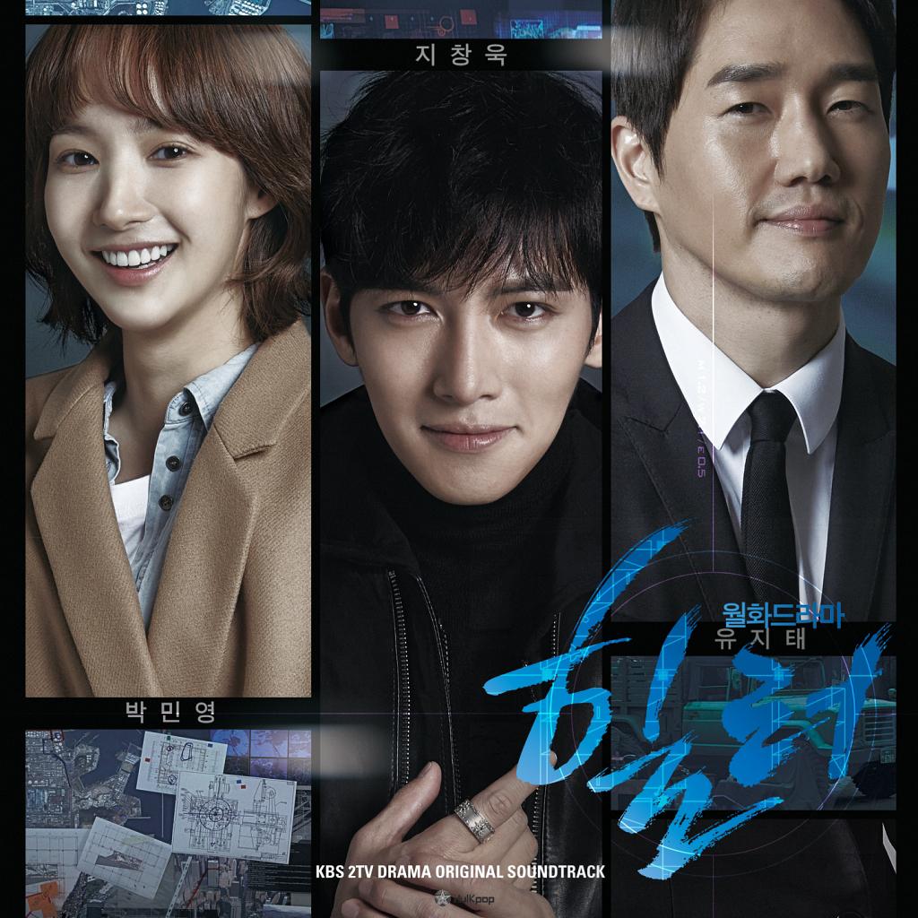 Phim của Park Min Young: Cứu thế