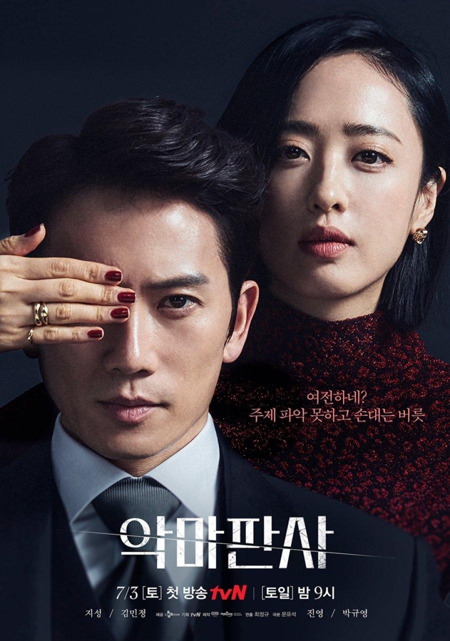 Phim mới nhất của Ji Sung