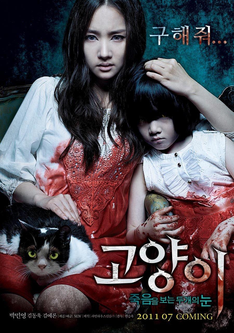 Mắt mèo hoang dại - The cat (2011)