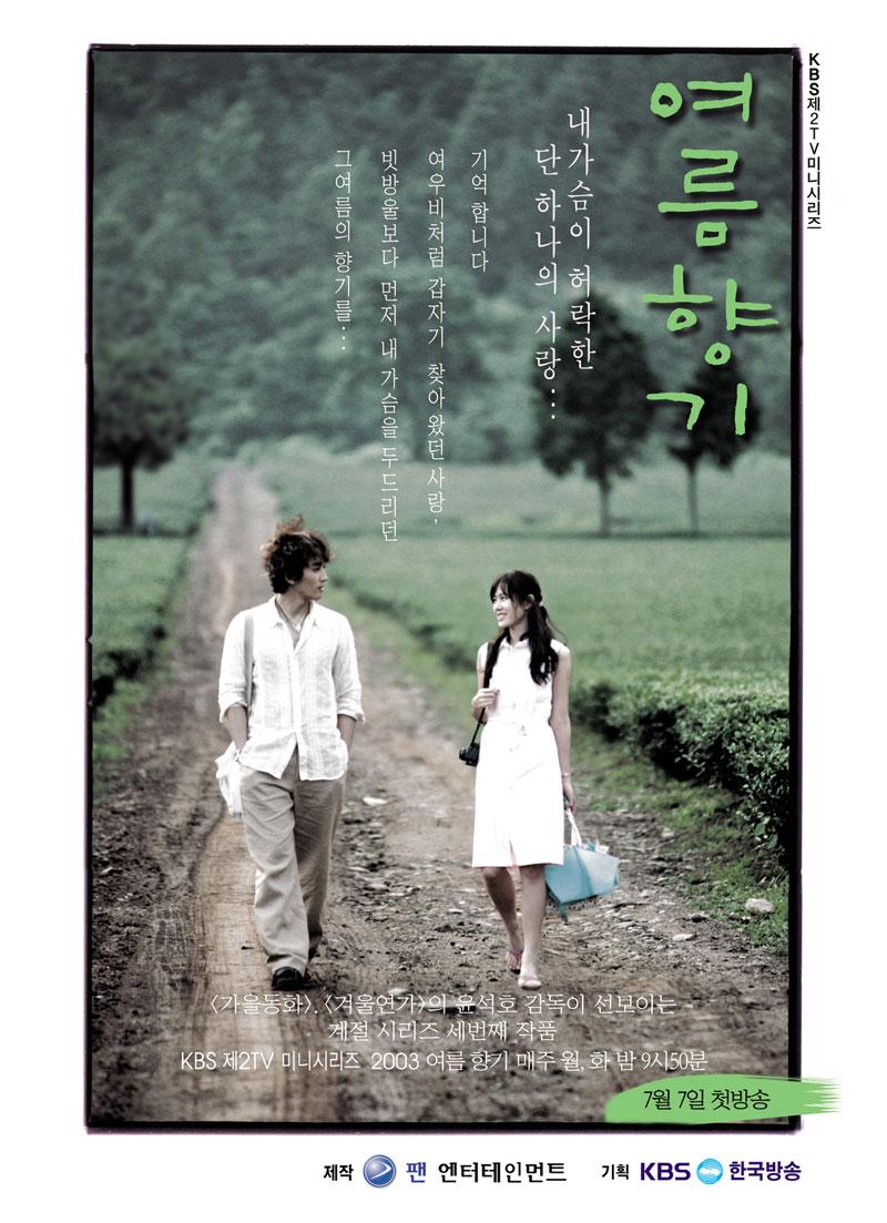 Phim của Son Ye Jin:Hương mùa hè