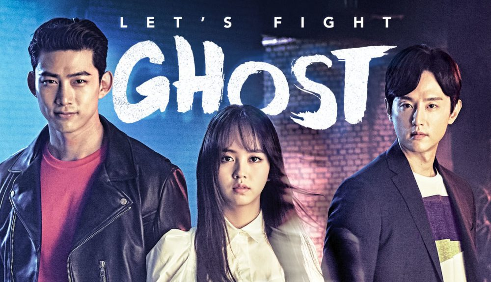 let's fight ghost kim so hyun