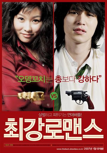 Cặp đôi hoàn hảo - The Perfect Couple (2007)