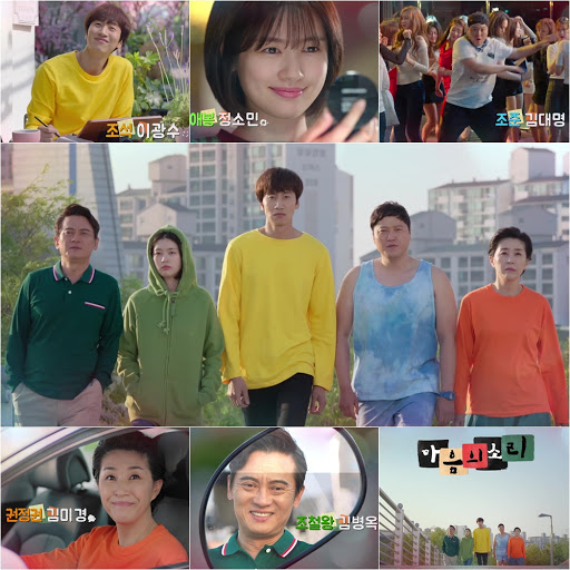Phim của Lee Kwang Soo:Tiếng gọi con tim - Sound of Your Heart (2016)