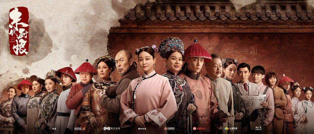 Những bộ phim về ẩm thực Trung Quốc:Mạt đại trù nương