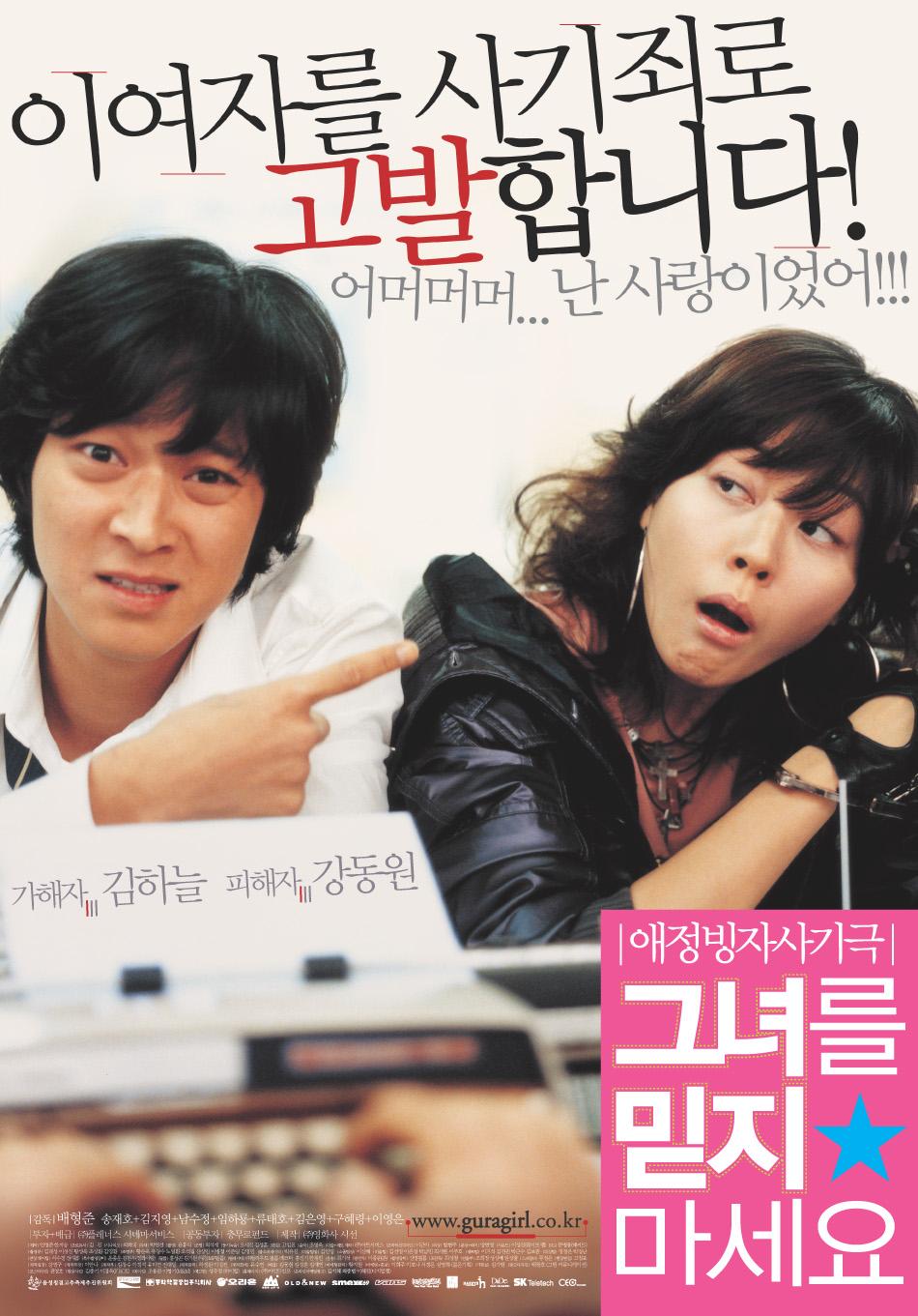 Người đẹp nói dối - Too Beautiful to Lie (2004)
