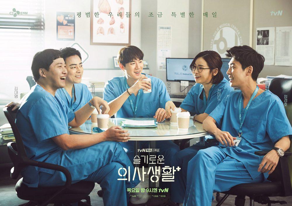 Phim của Jo Jung Suk: Những bác sĩ tài hoa