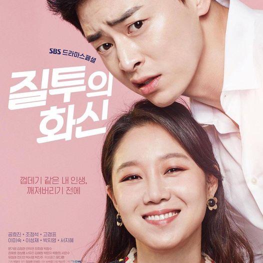 Bộ đôi truyền hình - Jealousy Incarnate (2016)