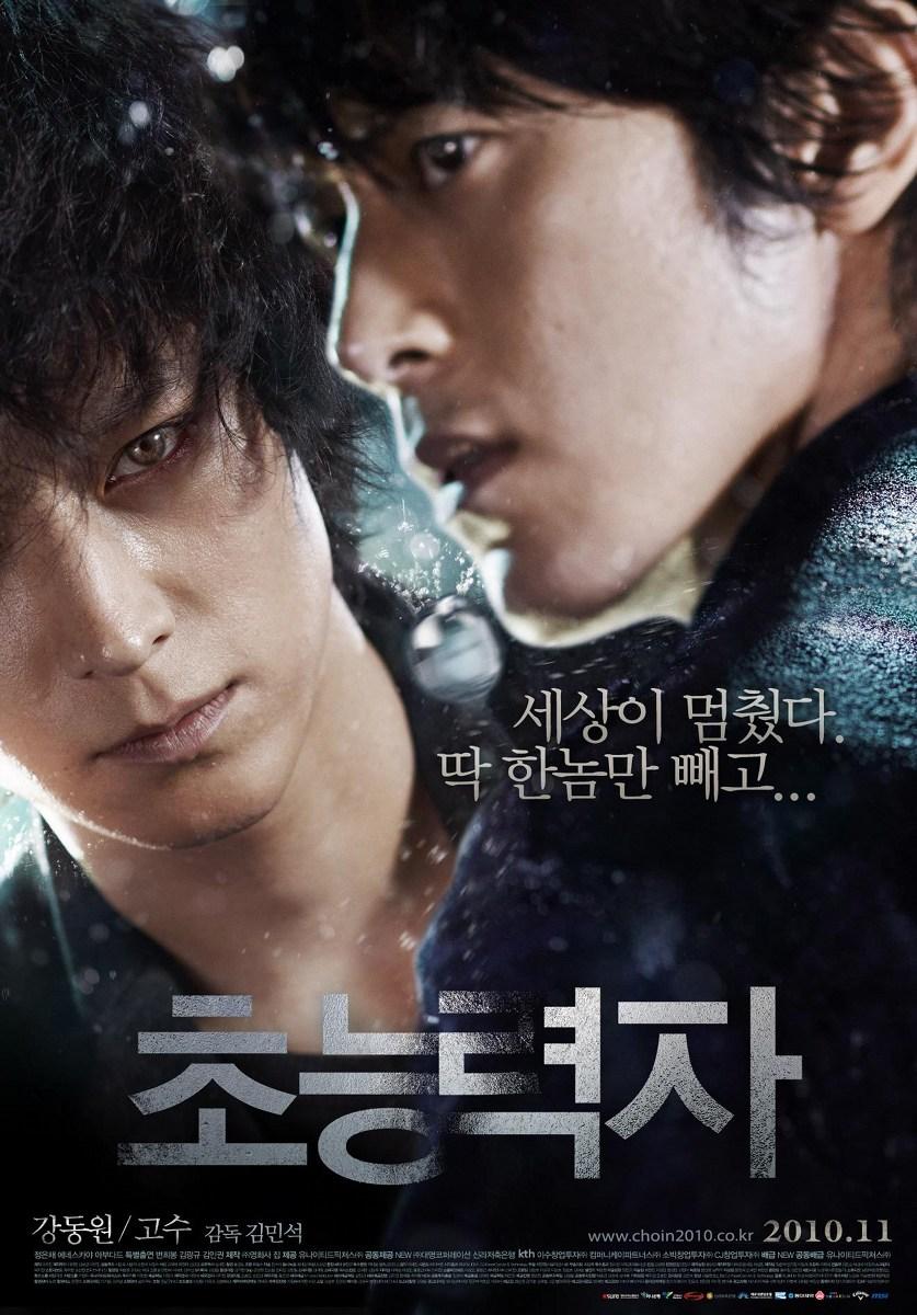 Siêu linh - Haunters (2010)