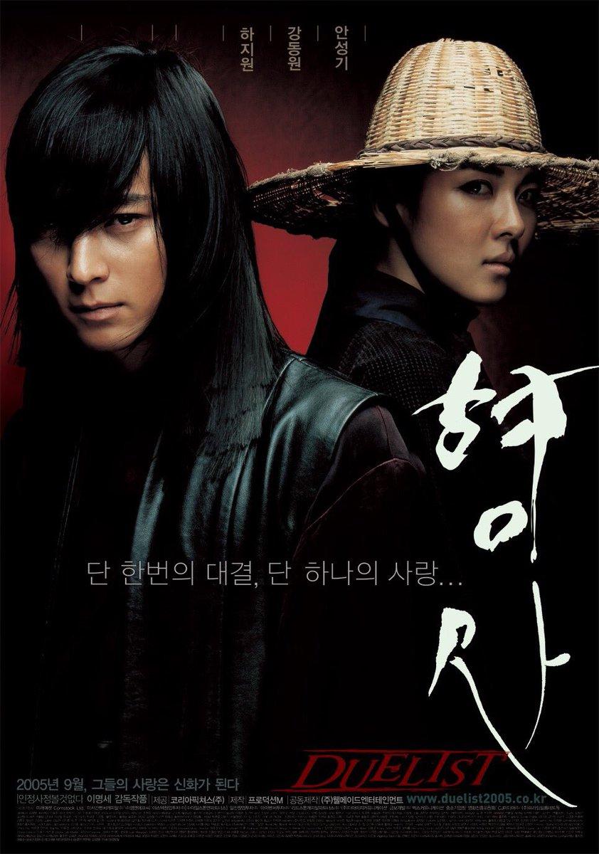 Vụ án tiền giả - Duelist (2005)