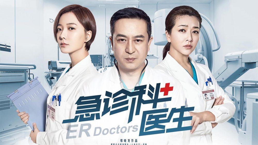 Bác sĩ khoa cấp cứu – Emergency department doctors (2018)