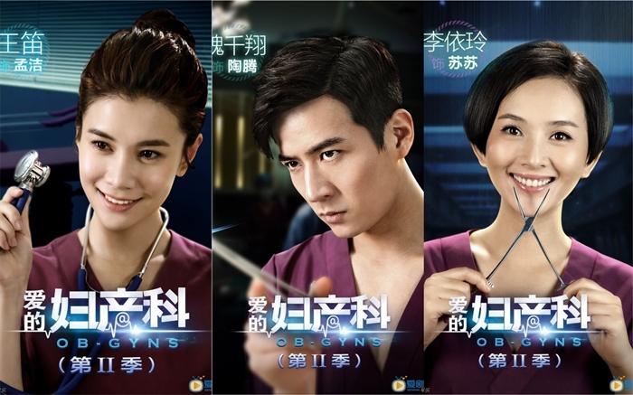 Những bộ phim về bác sĩ hay nhất Trung Quốc:Bác sĩ khoa Sản