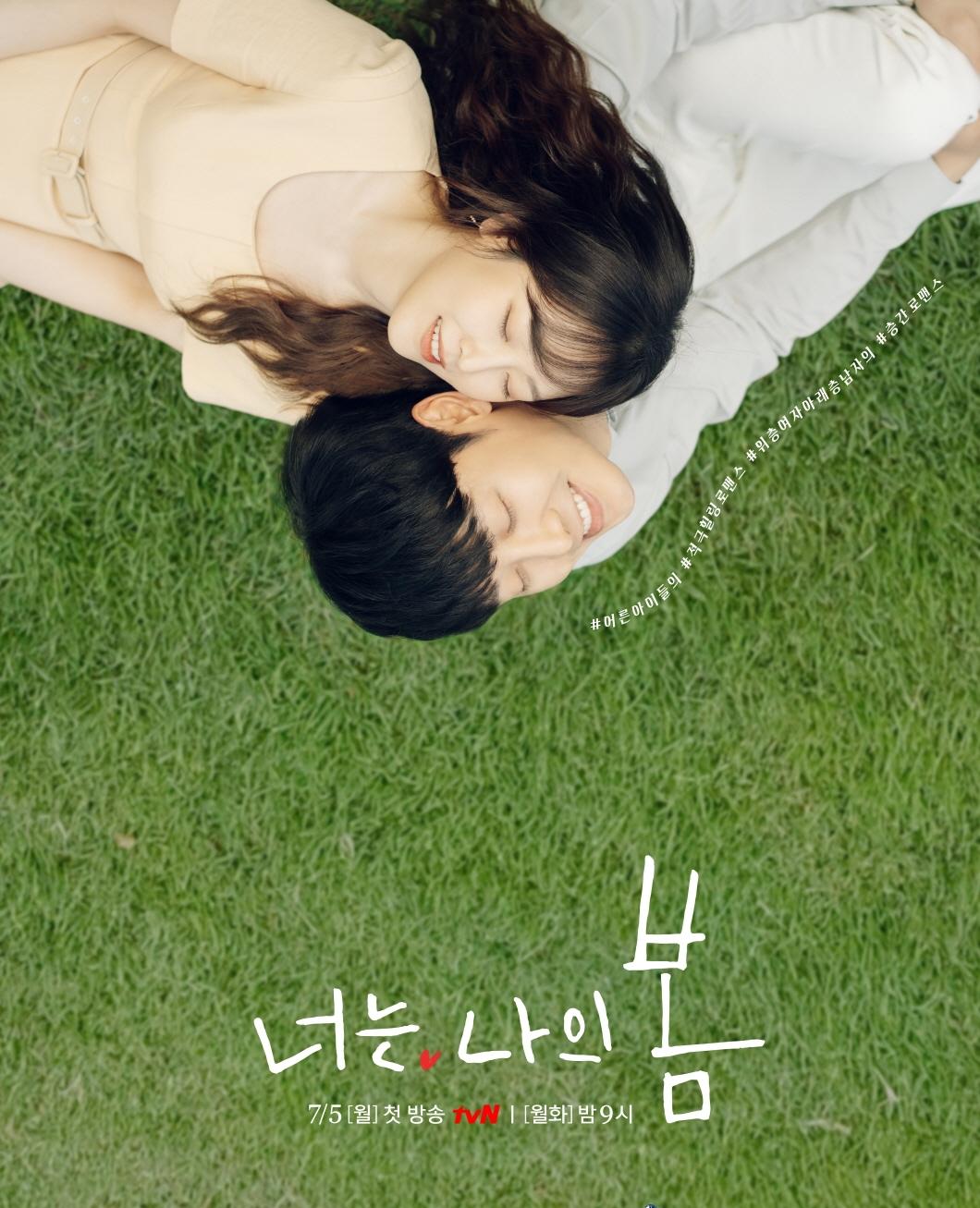 Poster phim Anh là mùa xuân của em ((You are my spring)