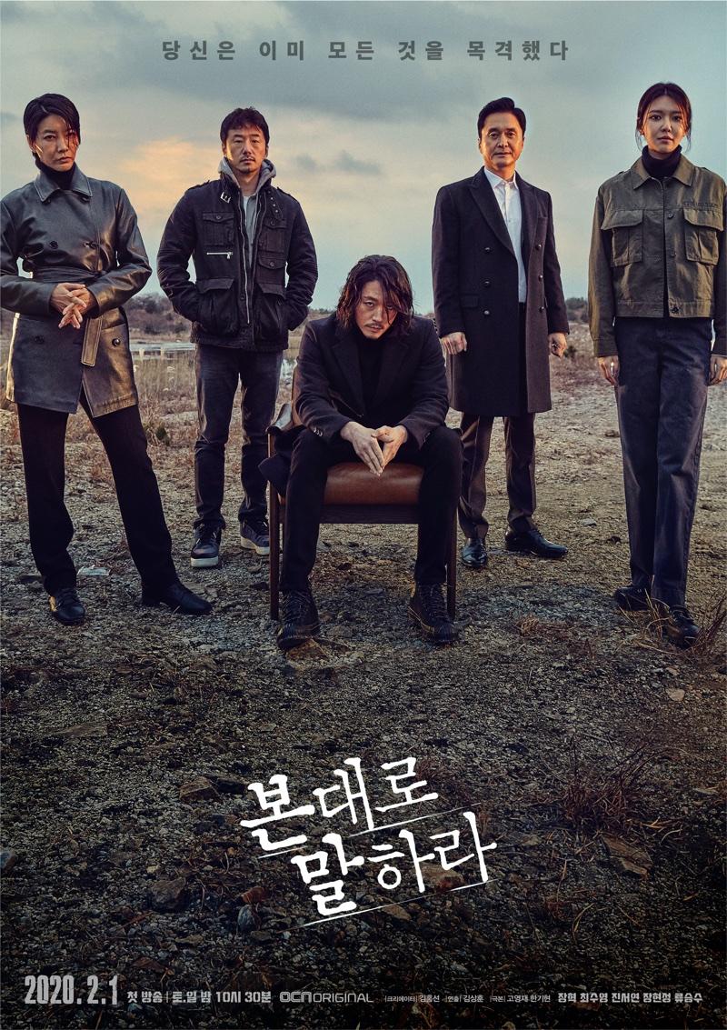 Những bộ phim về tâm lý tội phạm hay nhất Hàn Quốc