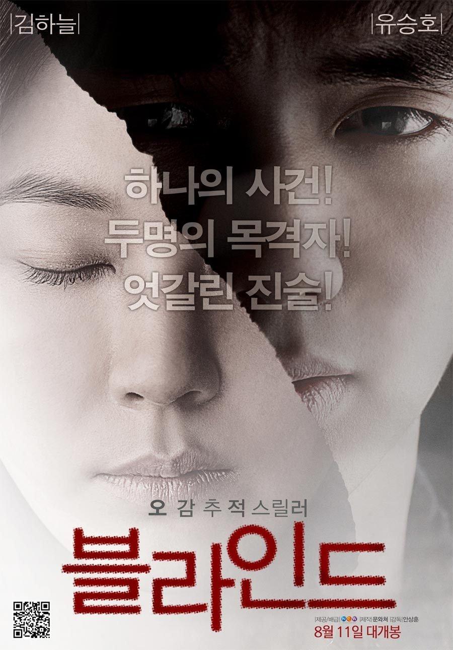 Nhân chứng mù – Blind (2011)