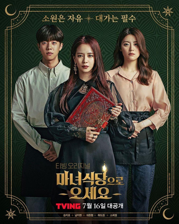 Phim mới nhất của Song Ji Hyo: Bàn tiệc của phù thủy
