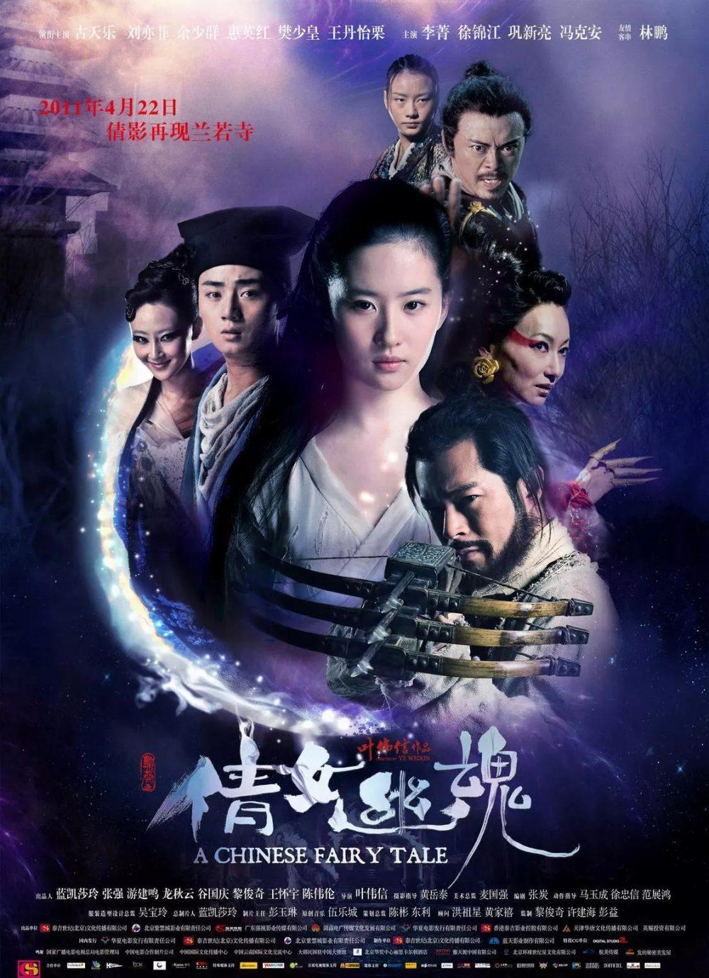 Thiện nữ u hồn - A Chinese Ghost Story (2010)