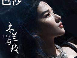 Lưu Diệc Phi trên bìa Bazaar Trung Quốc