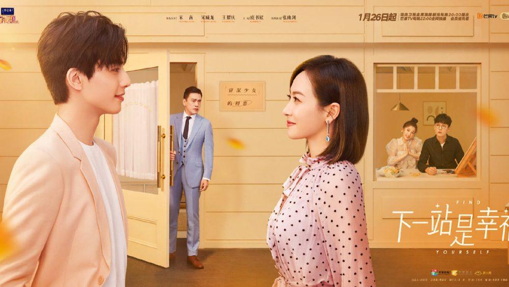 Phim của Tống Uy Long:Trạm kế tiếp là hạnh phúc