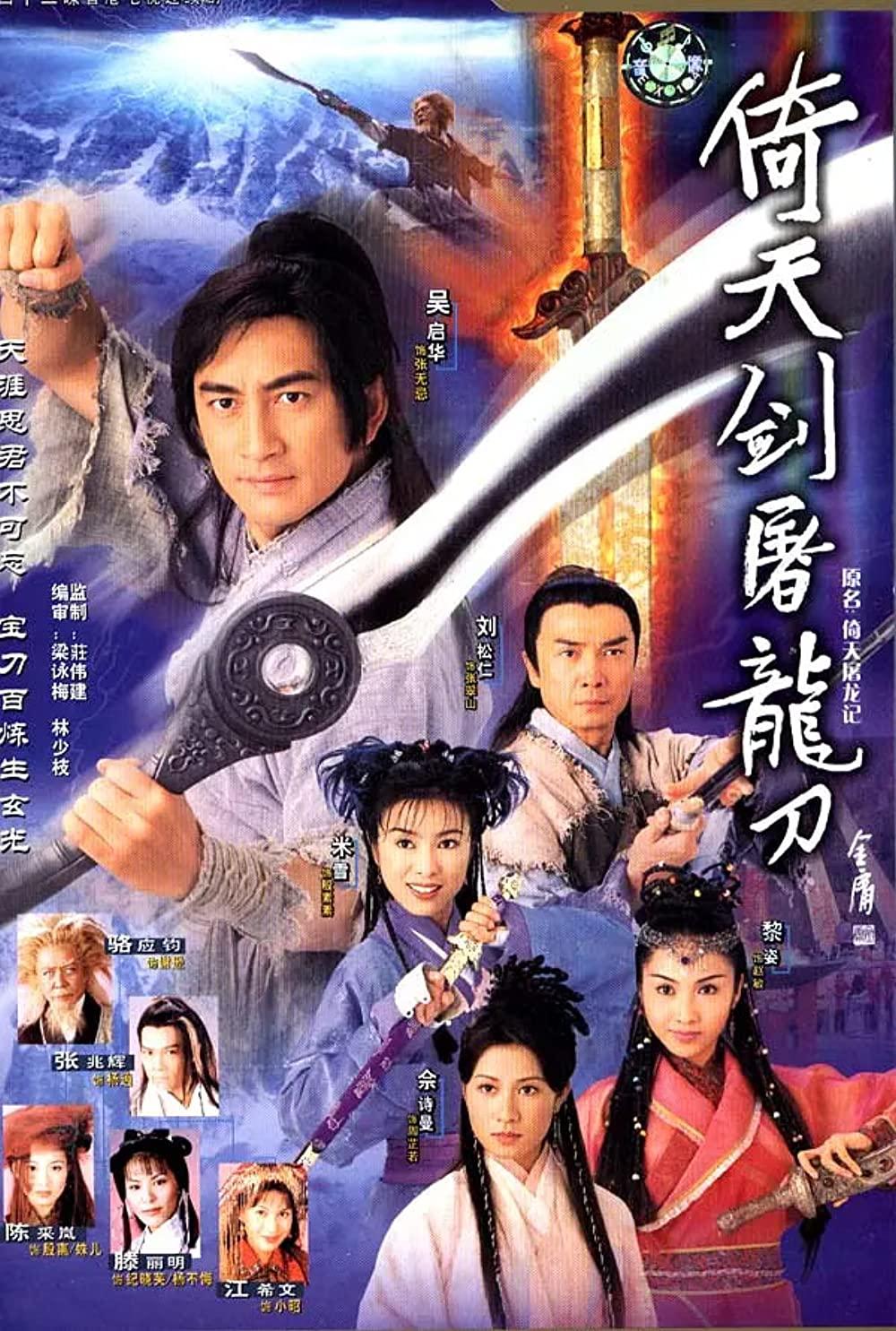 Ỷ Thiên Đồ Long ký - The Heavenly Sword and Dragon Saber (2001)