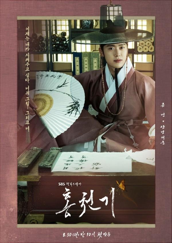 Gong Myung trong vai hoàng tử Yang Myung