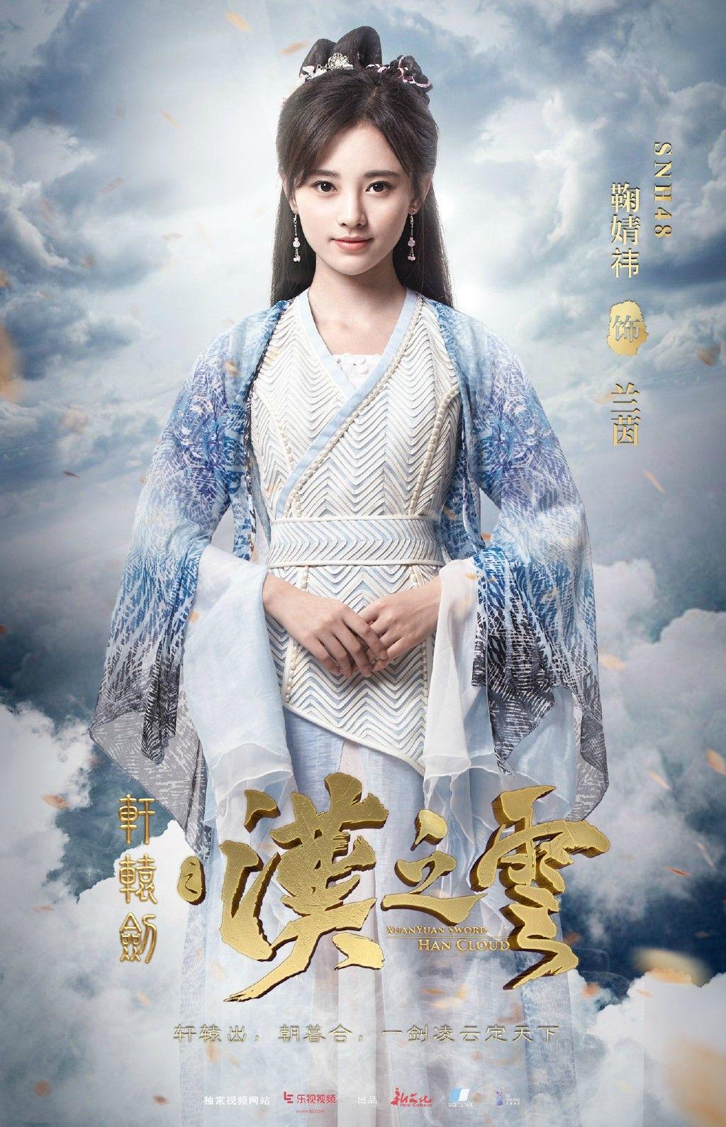 Hiên viên kiếm - Hán chi vân - Xuan Yuan Sword Han Cloud (2017)