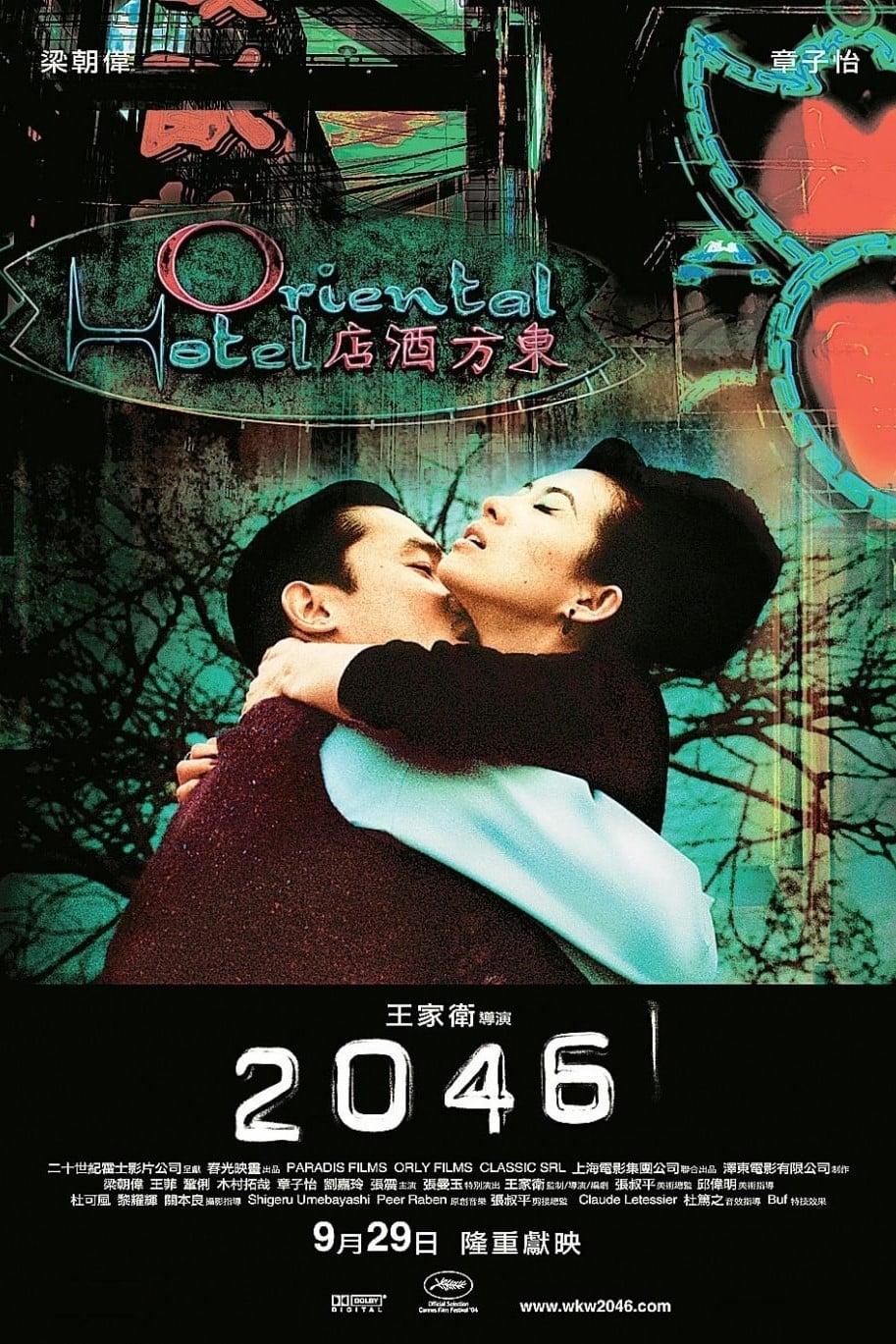 Căn phòng 2046 - 2046 (2004)