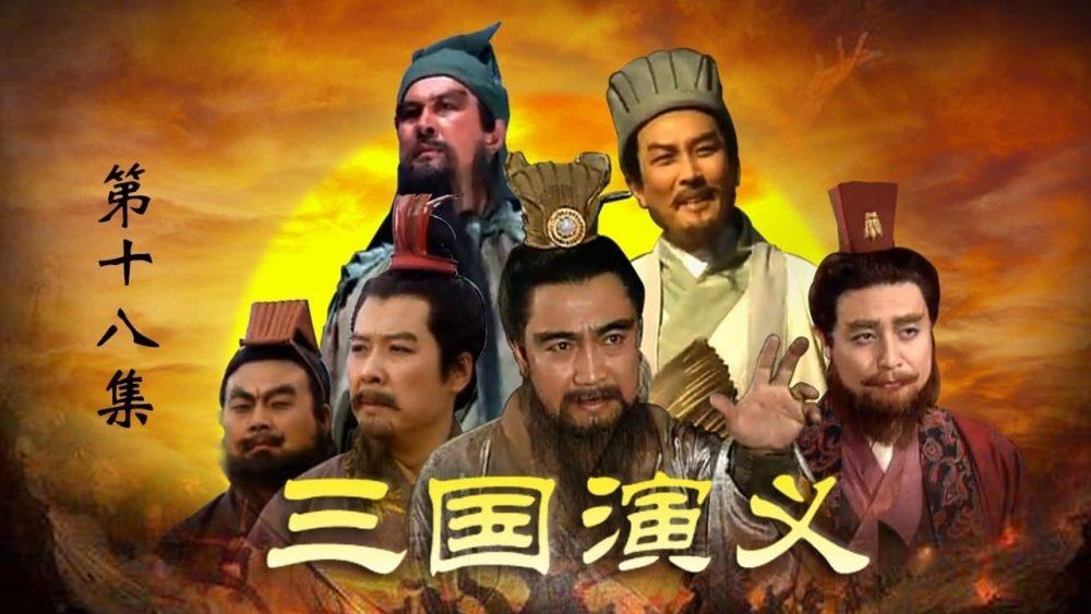 Những bộ phim lịch sử Trung Quốc hay nhất: Tam quốc diễn nghĩa