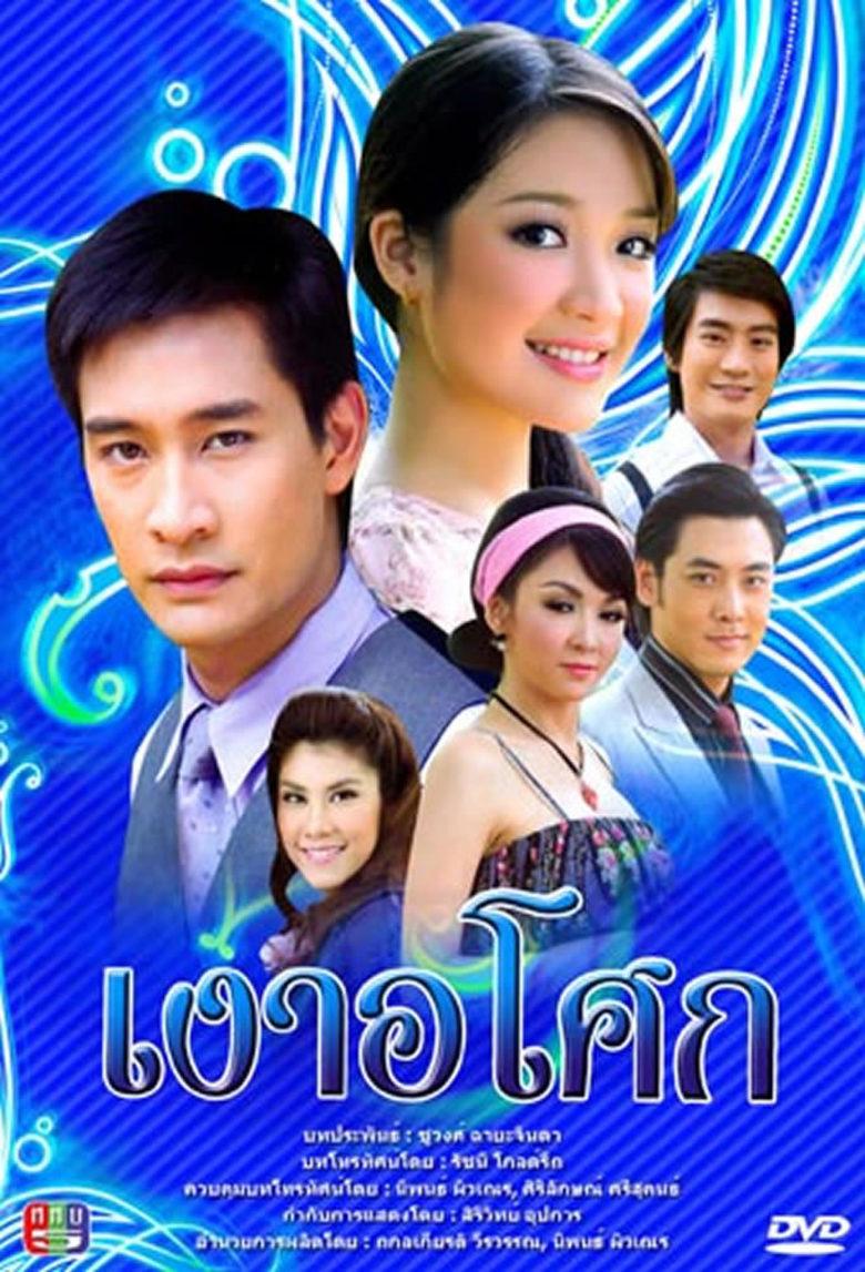 Phim mô típ hoàng tử Lọ Lem Thái Lan: Yêu giùm cô chủ