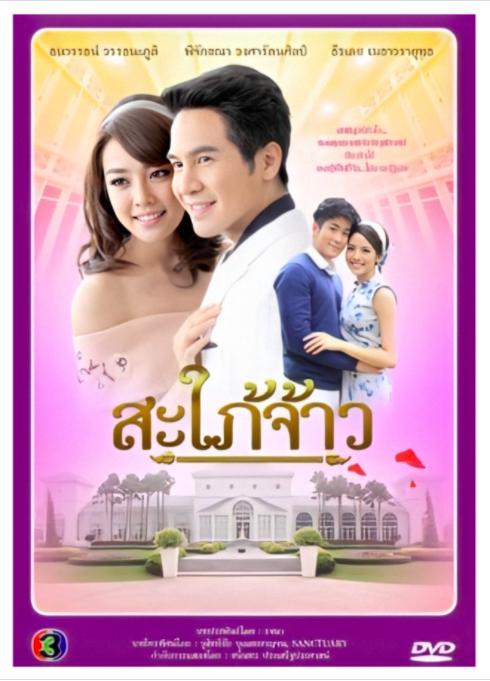 Nàng dâu hoàng gia - Sapai jao (2015)