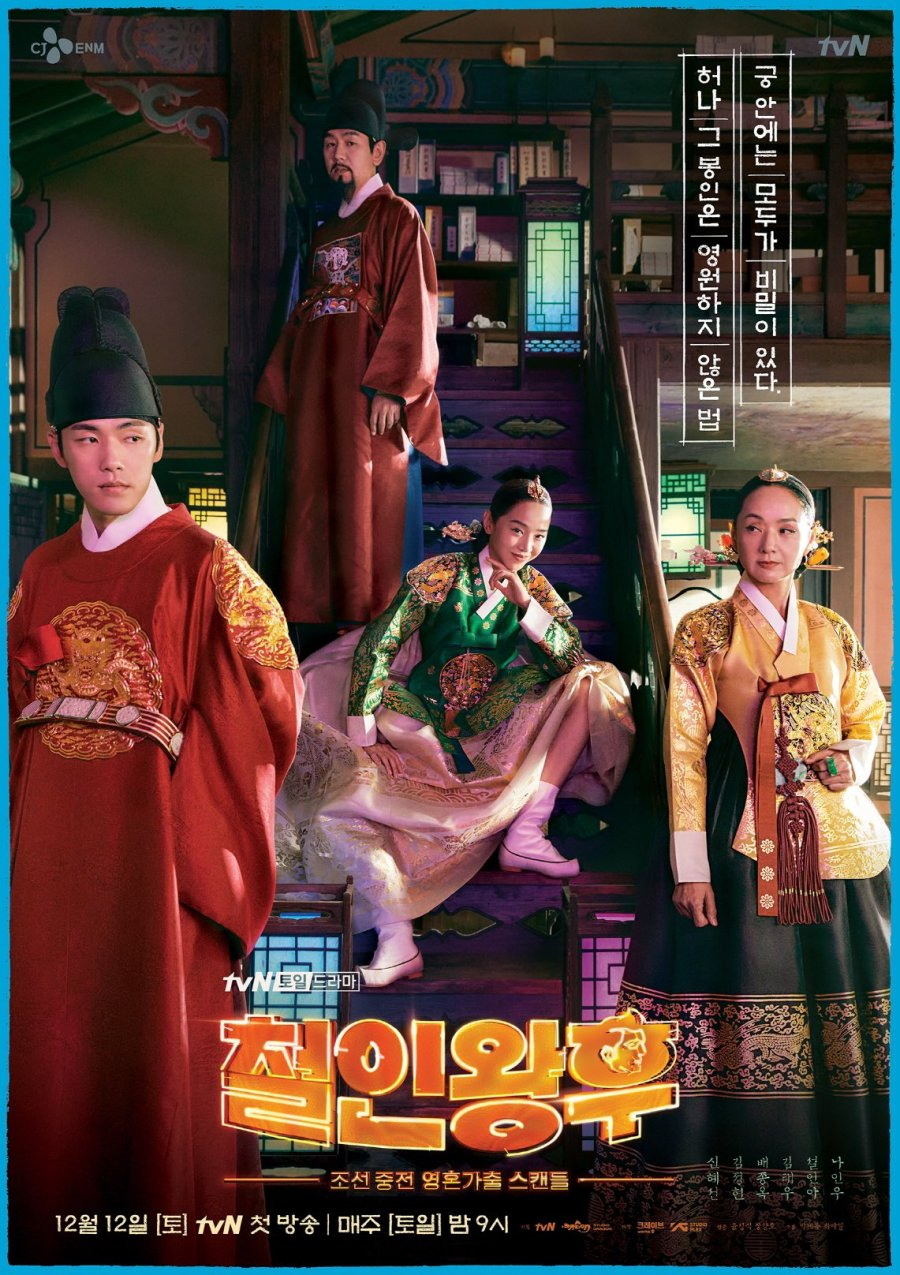 Phim xuyên không Hàn Quốc hay: Chàng hậu