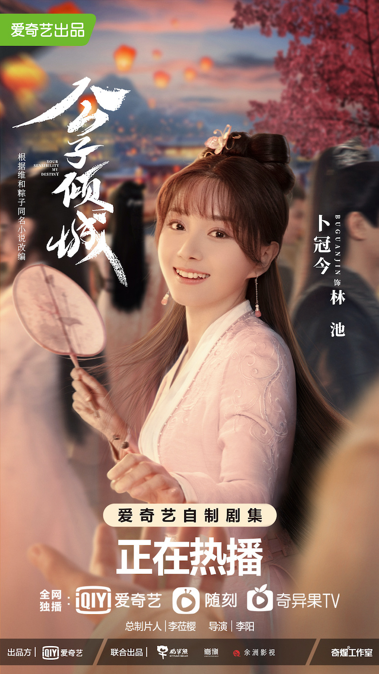 Lâm Trì (Bốc Quan Kim đóng) trong phim Công tử khuynh thành