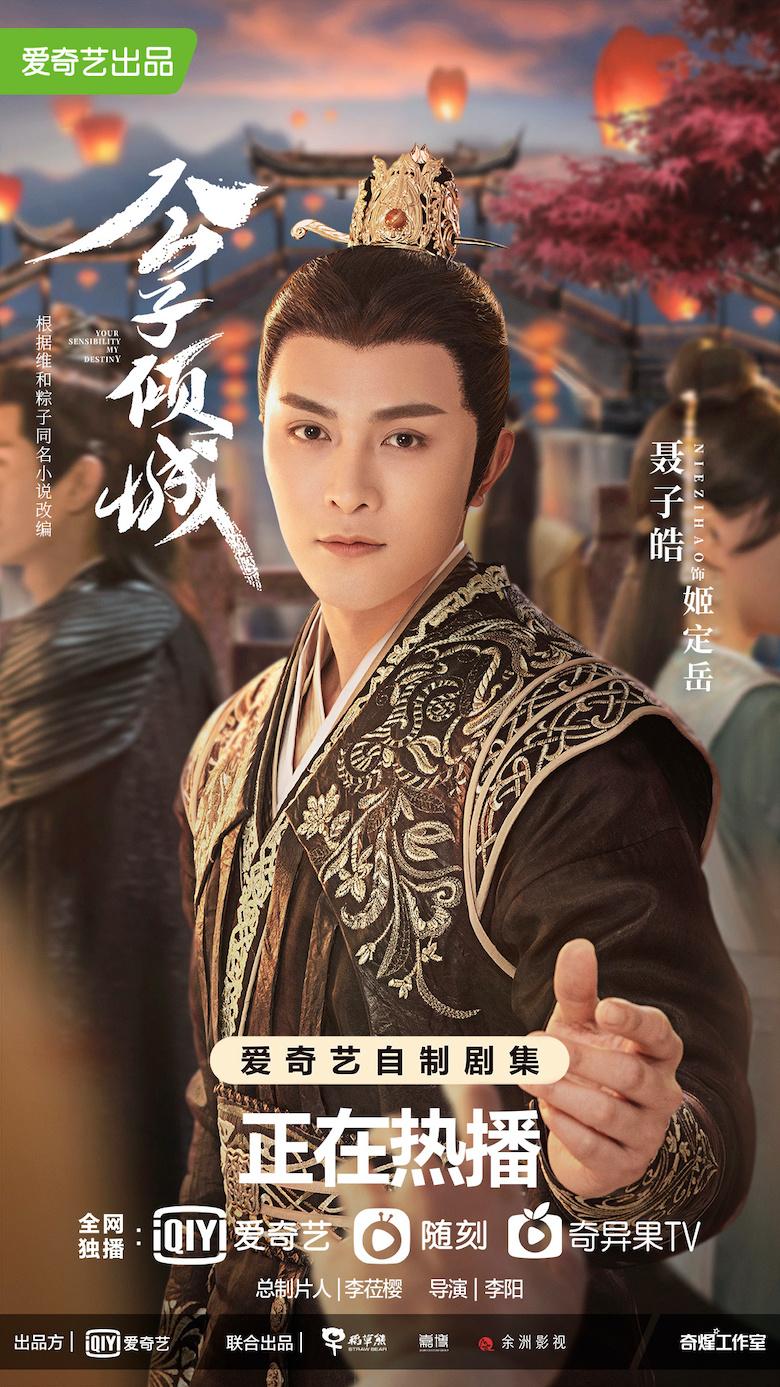 Đại Hoàng tử Cơ Định Nhạc (Nhiếp Tử Hạo đóng)
